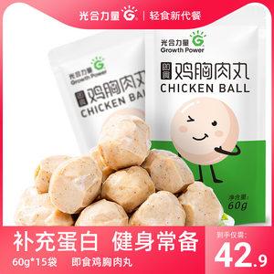 光合力量鸡胸肉丸子健身即食低脂零食品0低代餐卡鸡胸肉丸鸡肉丸