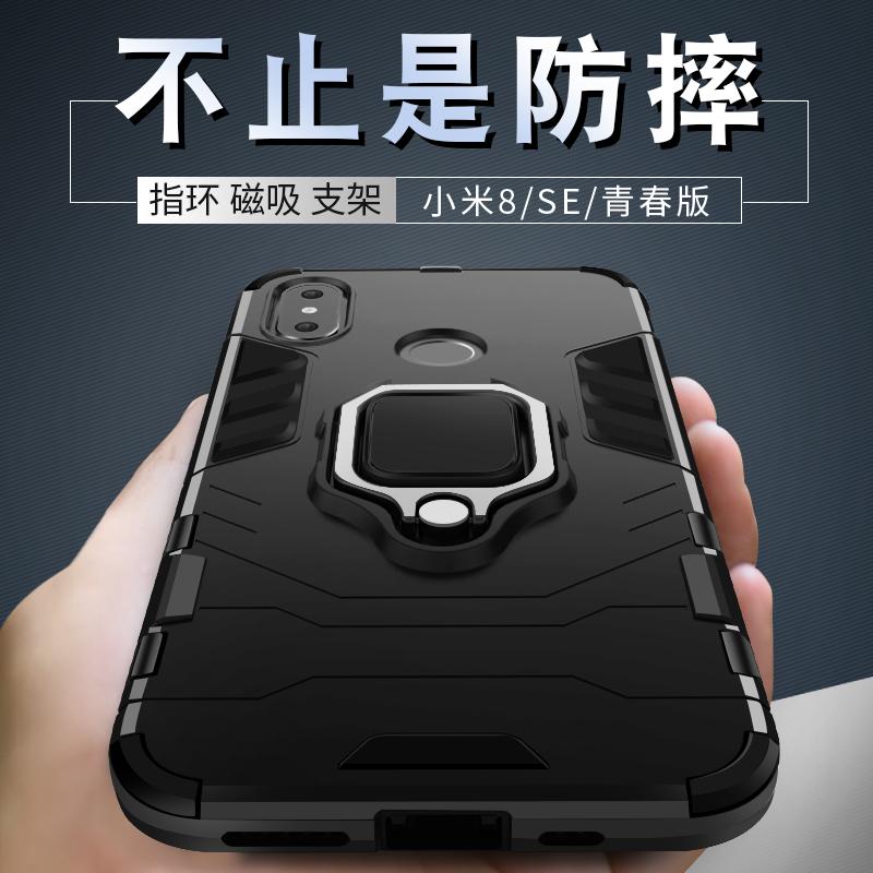 小米8手机壳个性创意防摔mi8保护套8SE支架指环全包lite米8青春版