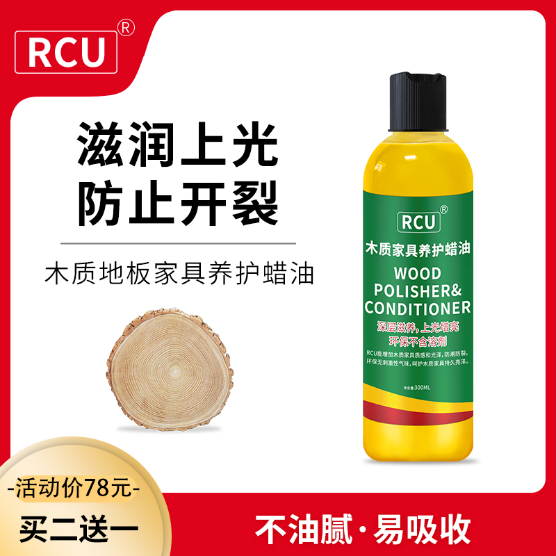 Rcu01 RCU brand buy two get one free wooden floor furniture solid wood mahogany maintenance care
