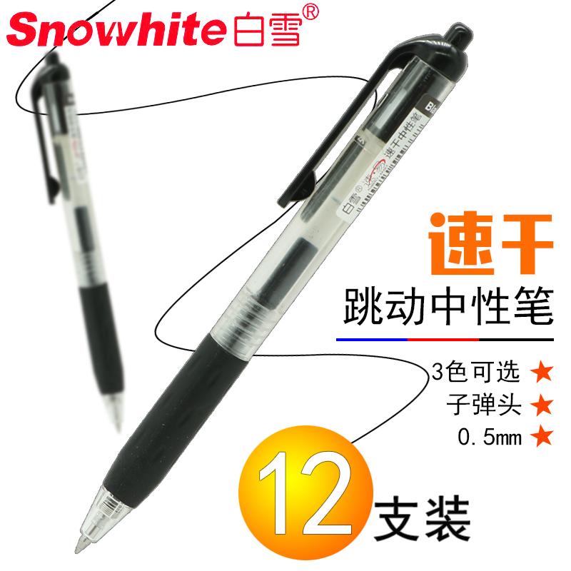 白雪按動中性筆速乾筆簽字筆商務辦公中性筆簡約中性筆G101