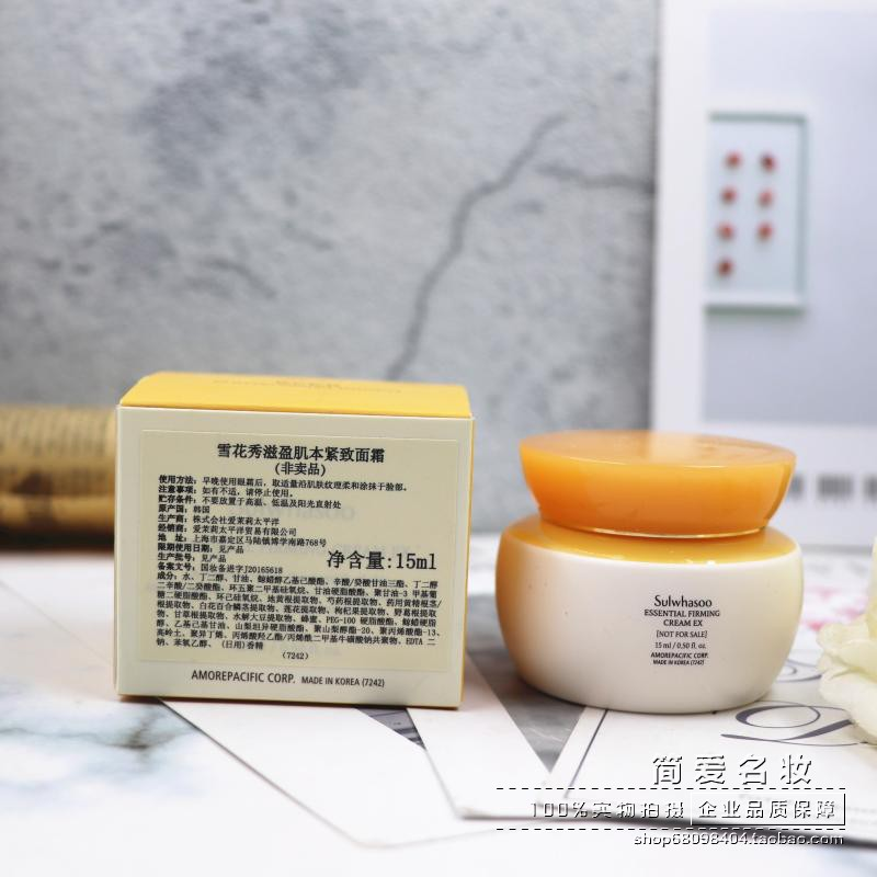 Rare samples, snowflake show, nourishing flesh, firming cream, 15ml moisturizing cream, moisturizing cream.