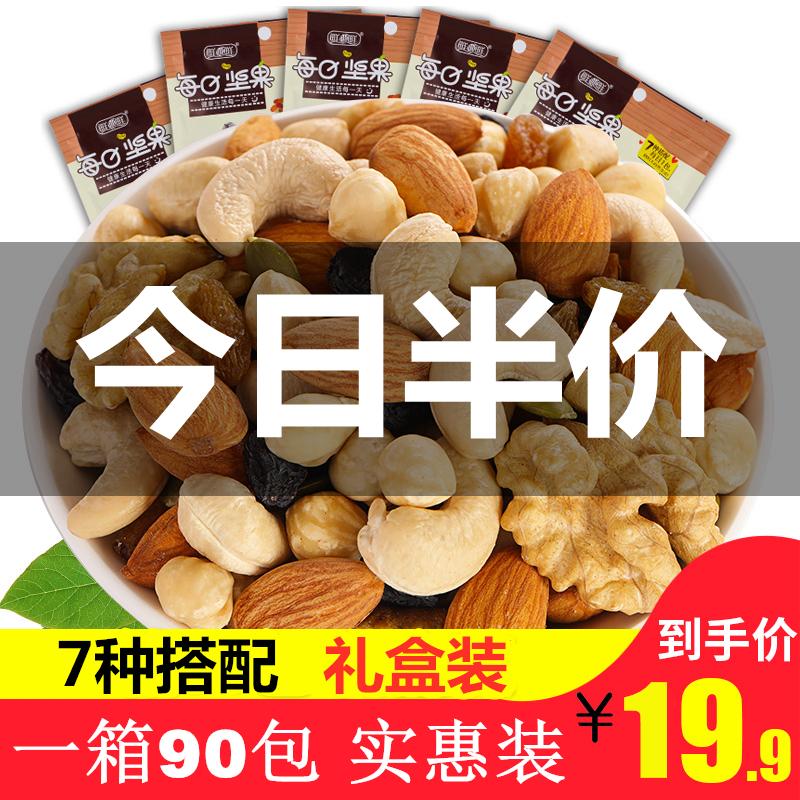 每日大礼包混合坚果仁30小包坚果