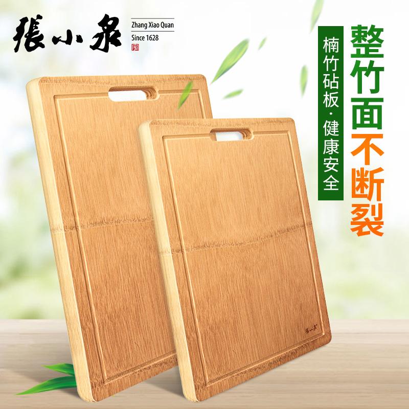 热销1件五折促销张小泉家用整方形切菜无拼接竹菜板