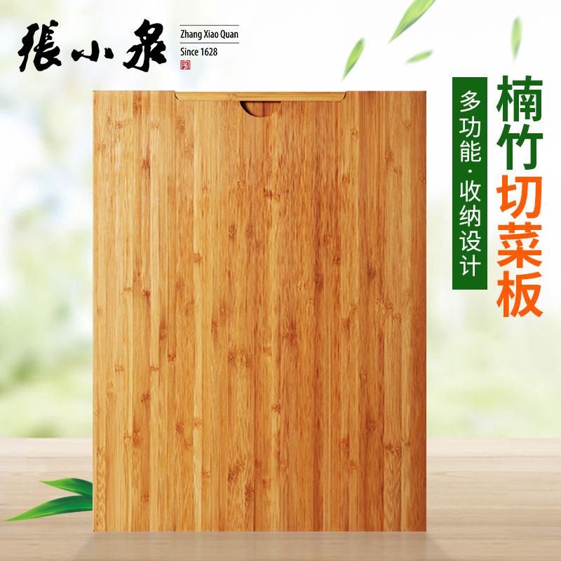 12月02日最新优惠张小泉环保楠竹砧板面竹制切菜板