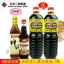 【龙和宽】米醋酱油料酒调味料组合装(共4瓶)