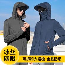 夏季冰丝防晒衣男2021新款防紫外线薄款透气防晒服户外钓鱼外套潮