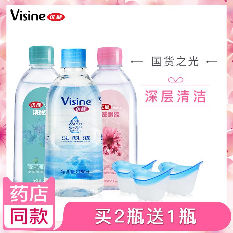 优能洗眼液眼部清洁洗眼睛护理液