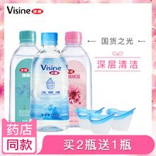 优能洗眼液眼部护理液清洁洗眼睛神器清洗水护眼清洗液