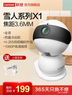 联想看家宝智能摄像头监控家用手机远程无线wifi全景室内高清夜视