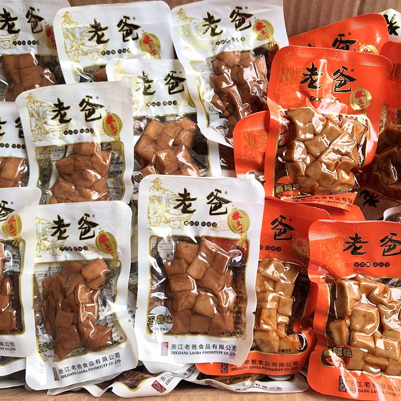 浙江老爸豆干嫩豆丁散称小包装500克豆腐干休闲零食卤豆干包邮