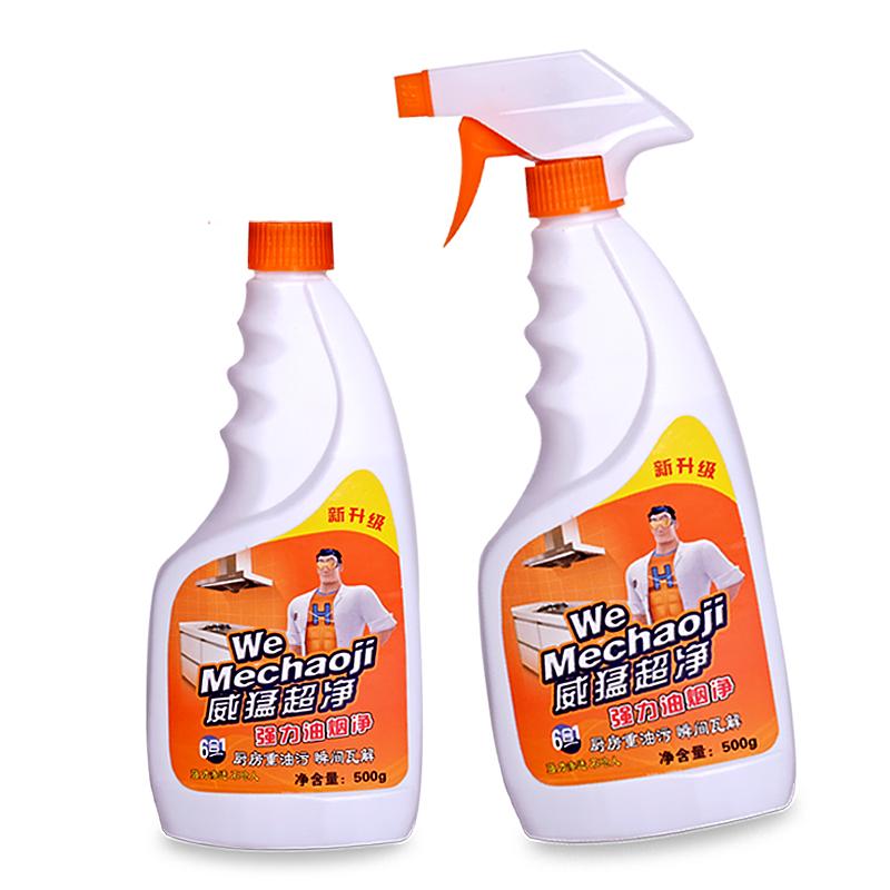2瓶装 威猛超净油污净厨房清洁剂强力去油污除重油抽油烟机清洗剂
