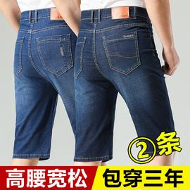 男士牛仔短裤男宽松休闲中裤中年爸爸五分裤牛仔七分裤男夏季薄款