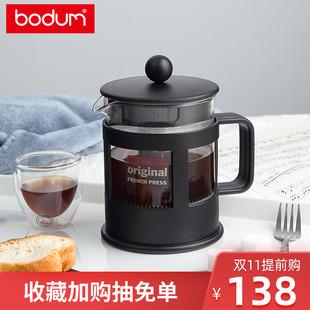 bodum波顿法压壶咖啡壶泡茶过滤器过滤杯手冲家用咖啡器具进口品牌