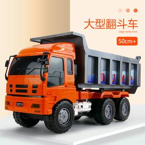 超大号工程车大货车运输大型翻斗卡车小孩儿童玩具车男孩汽车模型