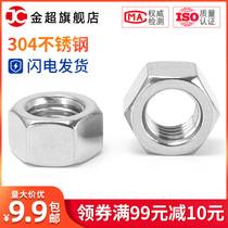 不锈钢螺母六角螺帽螺丝帽子国标标准316六角螺母304M14M1.0