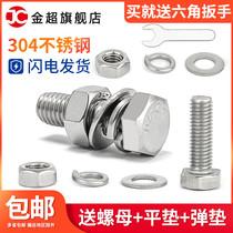 M4M5M6M8M10M12外六角螺栓304不銹鋼螺絲螺母套裝配件大全長螺桿