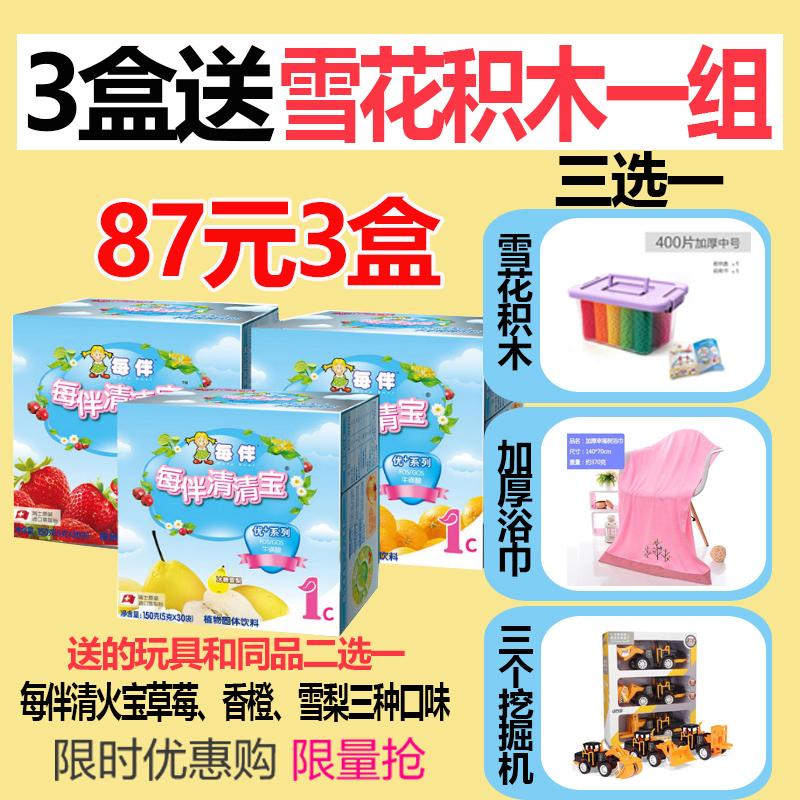 【送1盒】每伴清清宝 清火宝优+1段  冰糖雪梨香橙草莓