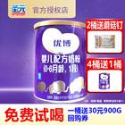 【免费试喝】法版优博 法版圣元优博奶粉1段200g 婴幼儿牛奶粉 优惠价39.9元