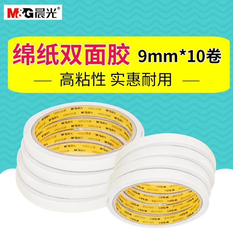 晨光双面胶带 AJD97349双面胶 0.9/1.2CM/厘米/MM宽 2卷/袋 10y长