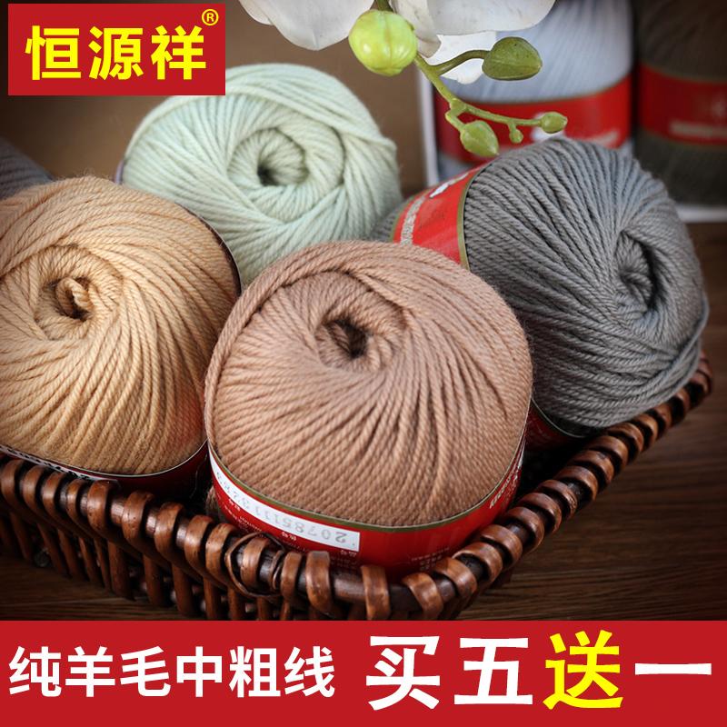 Хэн Юаньсян шерстяная пряжа 2078 чистый овечья шерсть Средний толстый стержень стрелка рука вязанные мужские и женские шарф свитер куртка шерсть 50g