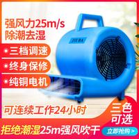BF533534535其它日用家电酒店商场地面地毯强力吹干机吹地机三速