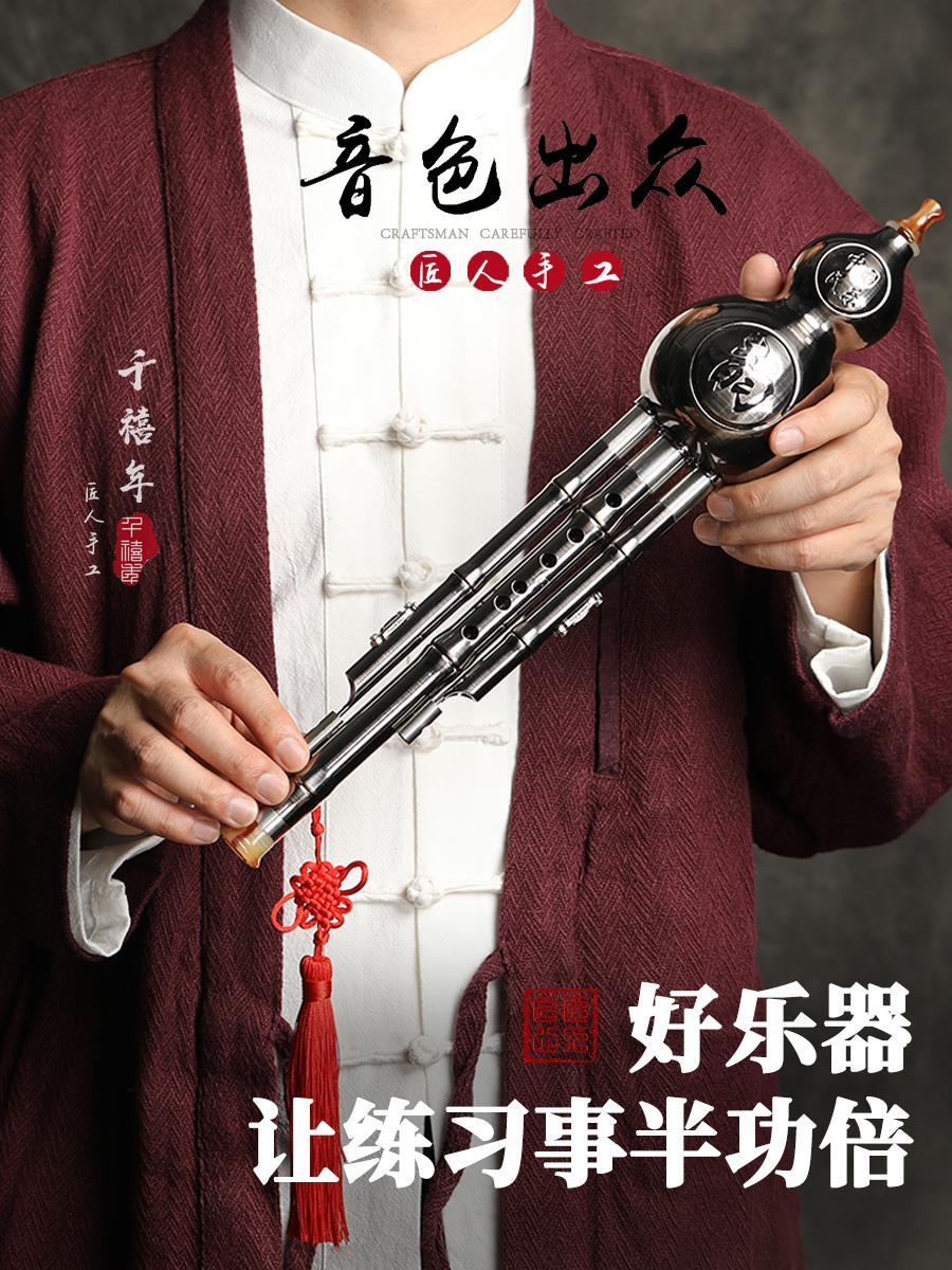 专业乐器葫芦丝小学生专用初学c调防摔镀铜降b调演奏型品牌胡芦丝