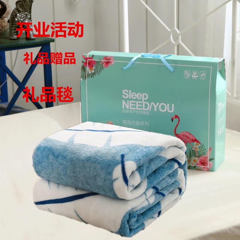 公司年会开业活动礼品赠品毛毯礼盒装回礼实用夏凉被员工会员奖品