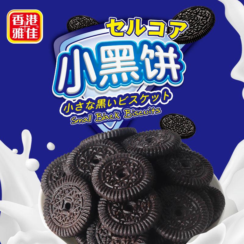 雅佳日式小黑饼100g 小圆饼网红饼干糕点早餐 办公室休闲零食小吃