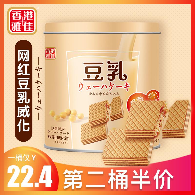 【第二桶半价】网红豆乳威化饼干350g 雅佳罐装夹心饼干 休闲零食,可领取3元天猫优惠券
