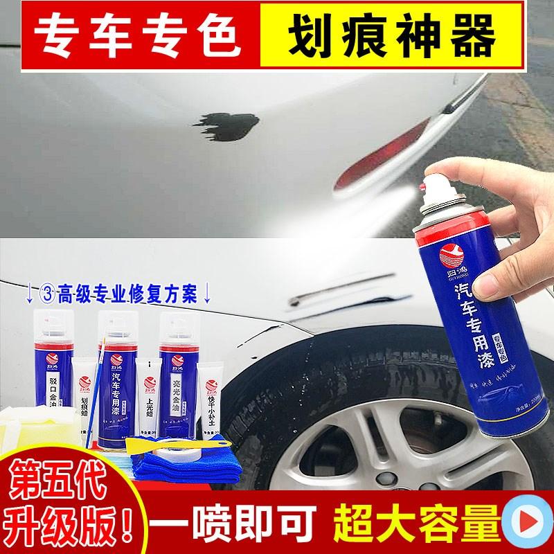 易咖电动车专用自喷漆开罗金白色车漆划痕修补漆笔蓝色灰色红归鸿