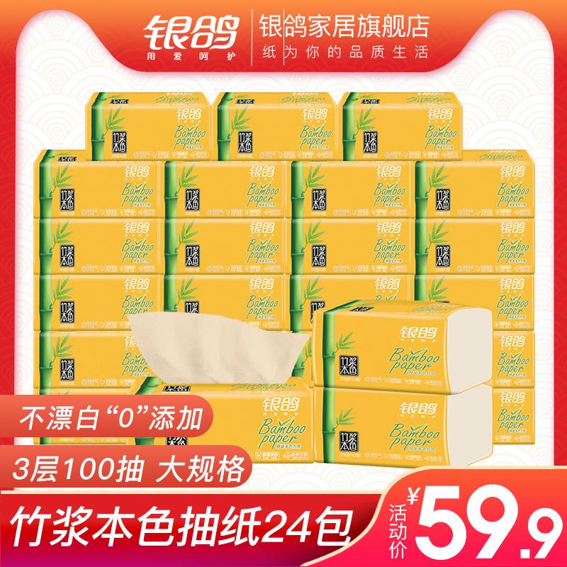 银鸽竹浆本色24包抽纸餐巾纸面巾纸妇婴适用纸巾家庭装卫生纸整箱限30000张券
