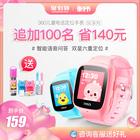 【热卖爆款】360儿童电话手表se2plus小学生智能生活防水gps定位手表手机多功能男女孩初中生运动手环se3 券后149元