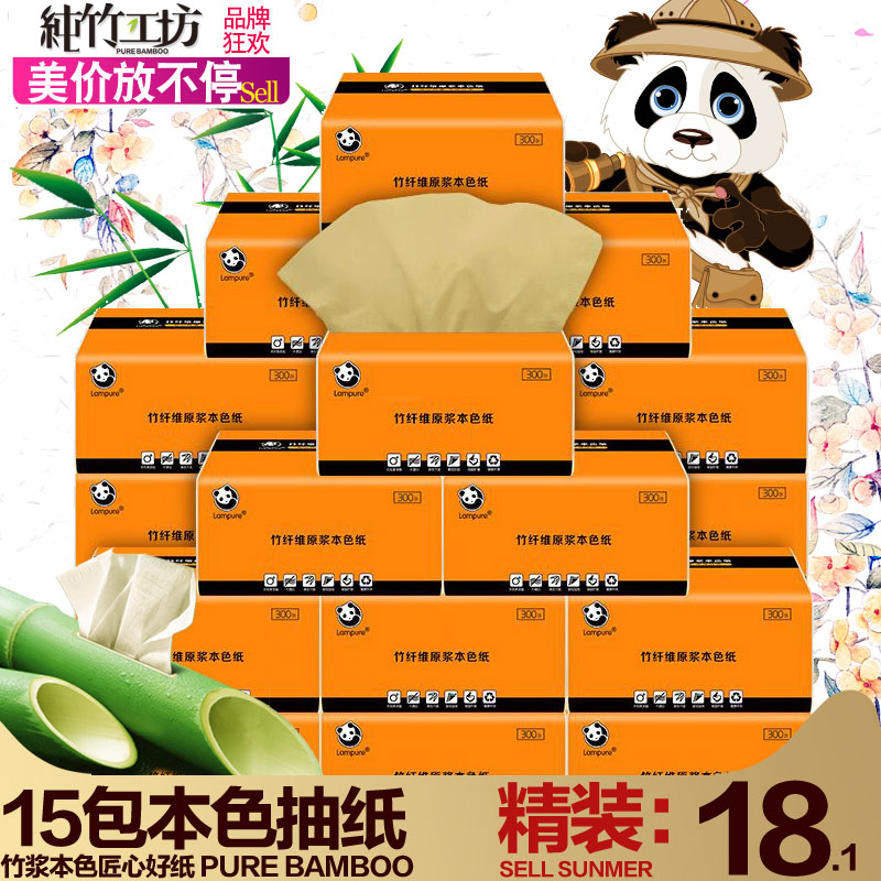 纯竹工坊竹浆本色家庭装 小包抽纸面巾纸批发家用经济装整箱15包