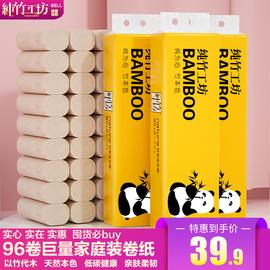 纯竹工坊原浆卷纸整箱卫生纸批发家用实惠装本色实芯卷筒纸96卷