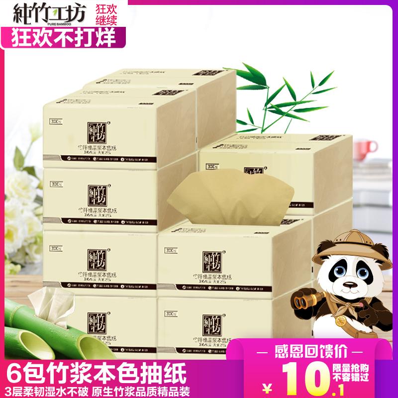 纯竹浆本色纸巾抽纸面巾纸原色家用纸抽取式母婴可用整箱包邮6包