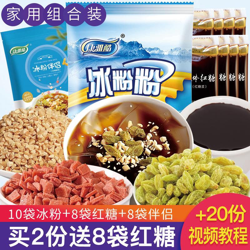 康雅酷冰粉粉四川冰凉粉专用粉家用自制红糖冰冰粉配料组合商用白