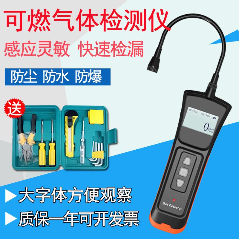 工业用手持可燃气体泄露检测仪便携式天然气探测器煤气报警器