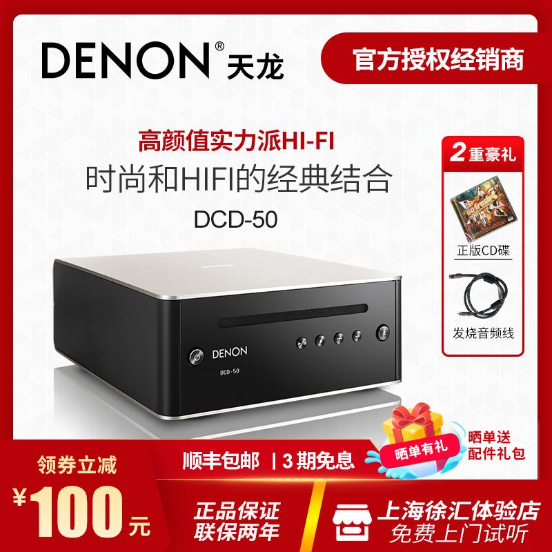 Denon/天龙 DCD-50 CD播放机cd机播放器HIFI发烧级专业家用桌面音