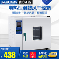 Bai Hui industrial electric drying oven electrothermal constant temperature headlights blast dryer laboratory incubator small household