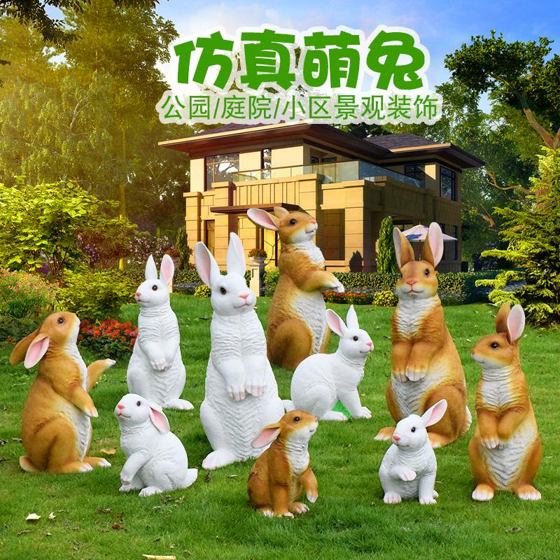 花园庭院公园草坪幼儿园仿真卡通小兔子动物造型树脂装饰摆件