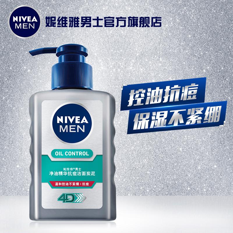 妮维雅男士洗面奶 抗痘洁面乳炭泥 控油保湿去黑头 除角质去污