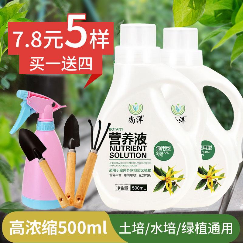 植物营养液通用型盆栽养花肥料土水培兰花卉绿萝多肉发财树有机肥
