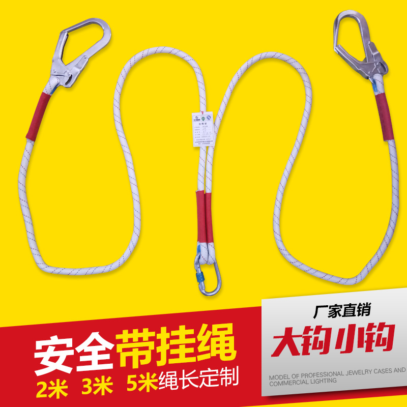 Safety belt hanging rope connecting rope positioning rope hook rope double hook connecting construction site outdoor high altitude safety rope