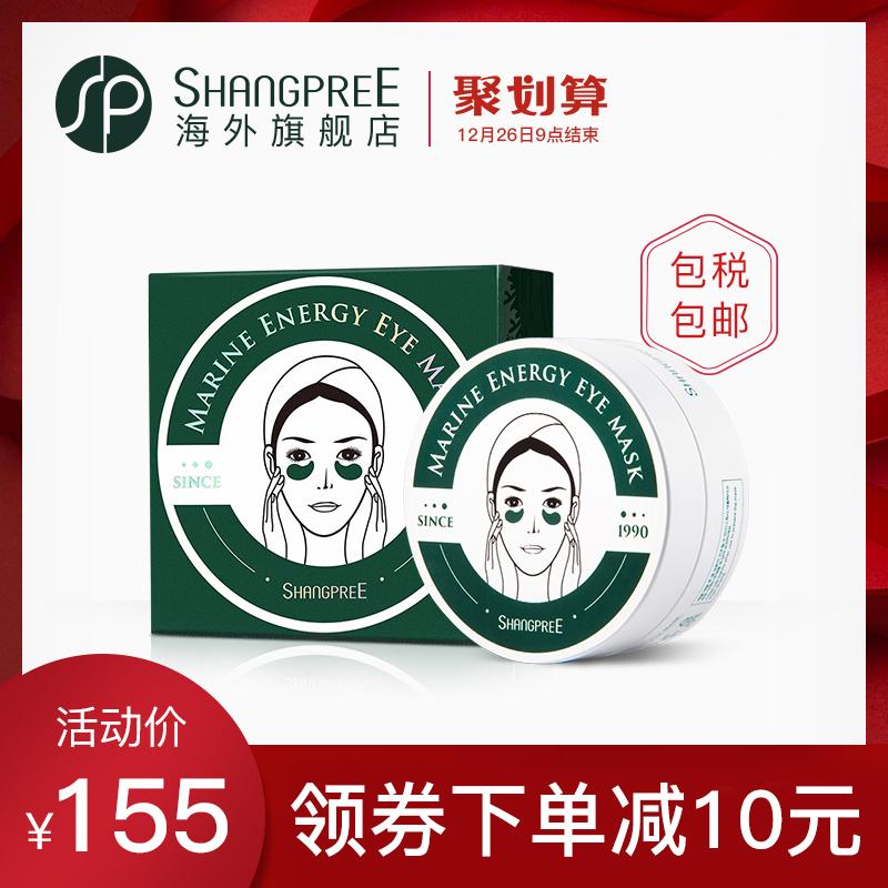 香蒲丽海洋水光眼膜贴60片韩国绿公主女补水去淡化黑眼圈眼袋细纹