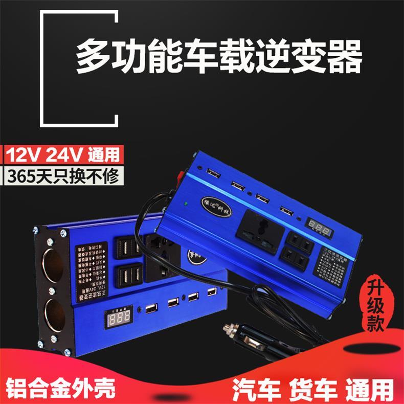 车载逆变器12V24伏转220V多功能汽车货车插座小型万能手机充电器
