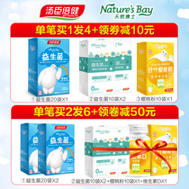 Thomson Abe Natural Dr. Probiotic powder infants to improve infantile baby child conditioning gastrointestinal immunity