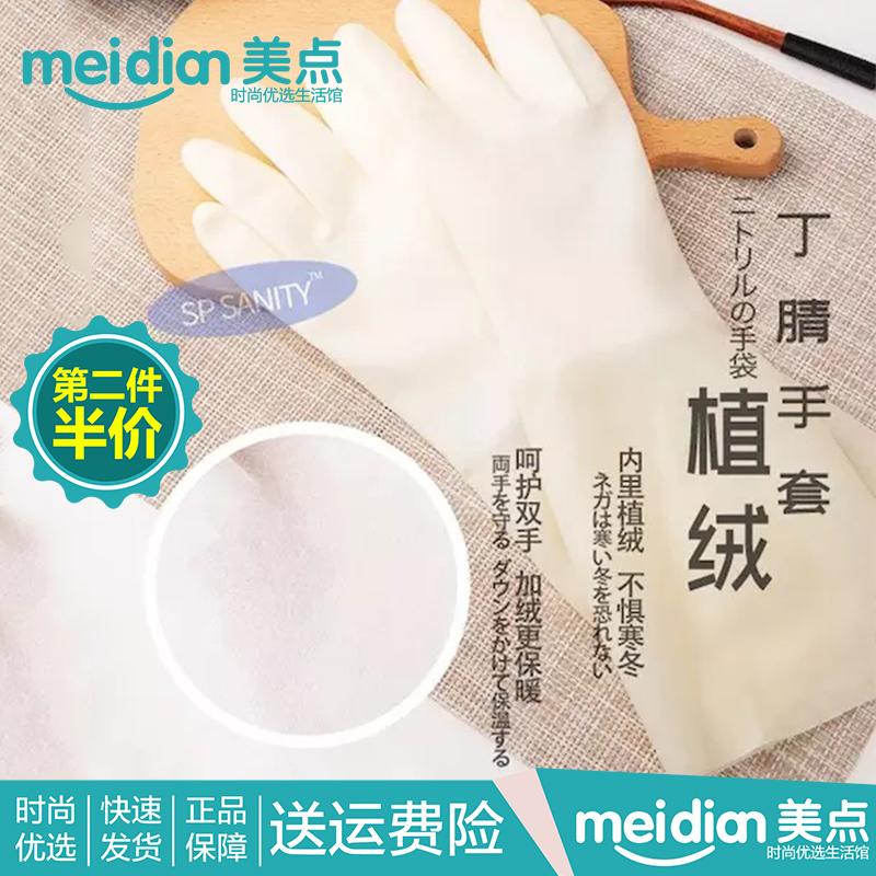 日本SP SANITY植绒丁腈手套用不烂的手套防滑家务橡胶保暖御寒