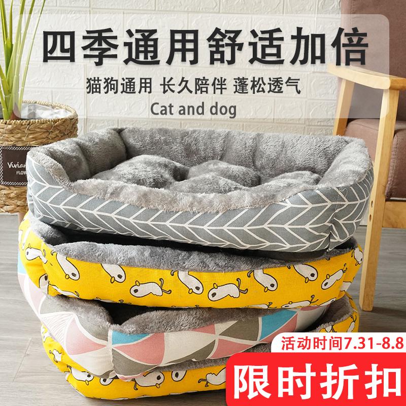 狗窝夏季四季通用小型大型犬猫窝冬季保暖宠物垫子泰迪狗狗用品床