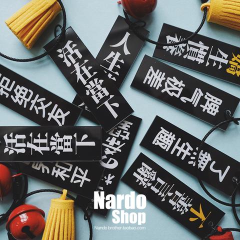 两个包邮 ins韩国创意四字网红文字 手工DIY  车钥匙扣