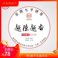 郎河普洱茶 熟茶2018年传承系列 越陈越香  357g/饼